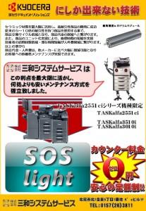 SOS-light