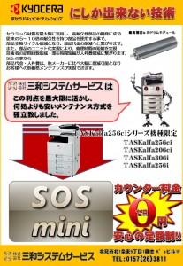 SOS-mini