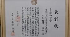 美幌町自治功労賞3